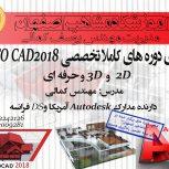 آموزش تخصصی AUTOCAD 2D,3D در آموزشگاه مشاهیر اصفهان