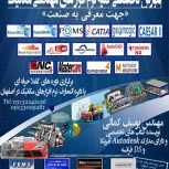 آموزش تخصصی کلیه نرم افزار های مهندسی مکانیک در مشاهیر اصفهان