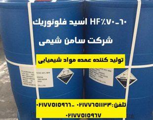 تهیه و تولید عمده HF اسید فلوریدریک ۶۰_۷۰%