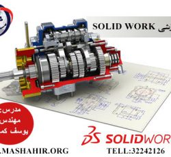 آموزش تخصصی نرم افزار SOLIDWORK در مشاهیر اصفهان