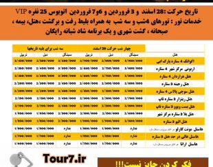 تور ارمنستان ویژه عید۹۹
