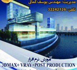 آموزش تخصصی نرم افزار ۳DMAX در مشاهیر اصفهان