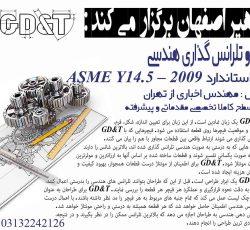 آموزش دوره نقشه خوانی صنعتی، ابعاد و تلرانس گذاری هندسی GD&T در مشاهیر اصفهان