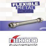 شلنگ های فلزی قابل انعطاف (Flexible metal hoses) شرکت نیکو نمایندگی آیواز در ایران