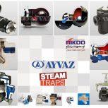 تله بخار (steam trap) و تجهیزات بخار شرکت نیکو نمایندگی آیواز در ایران